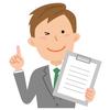 住宅ローン審査 「甘い」「緩い」は存在するか② 転職後すぐの住宅ローン