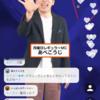 グノシーQ速報 MCあべこうじ キーワードクイズも発表!