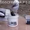 2020年3月24日1蒸気配管の修理に使ったGM8300金属接着補修パテアルミパテタイプ耐熱パテ2GM8300にてステンレスSUS製の温水器の水漏れ修理完璧に接着し修理完了ヒートサイクルに強いとの事で輸入品海外製品で修理後の水漏れ状態の上に試しに塗ったところぴたりと止まりました