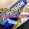 【感想&写真】エクスプロージョンのカフェオレ味をレビュー評価していきます!!