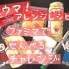 激ウマ!アレンジレシピ付 ファミマでせんべろチャレンジ!