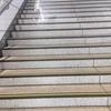 『階段で痩せる!』【さようならダイエット】これで太らず足腰丈夫