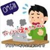 パソコン修理編!