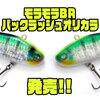 【オーバスライブ×BackLash】ワーミングバイブのオリカラ「モラモラBR バックラッシュ別注カラー」通販サイト入荷!