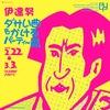 """2019/3/3(日) """"伊達努 ダサい曲をかけるパーティー展"""" CLOSING PARTY ULP(堺筋本町)"""