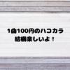 イオンシネマのハコカラは1曲100円で歌えて楽しい!