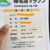 【速報】榛名湖マラソン結果