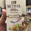 【ダイエット】40代メタボ男が使う、オススメ、ダイエット商品の紹介
