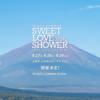 ラブシャ(SWEET LOVE SHOWER) 2021開催情報まとめ!フェスの詳細も紹介!