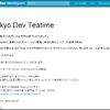 Twitter 開発者イベント「Tokyo Developer Teatime」に参加してきた