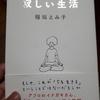 【寂しい生活】稲垣さんの本を読んでみた感想