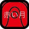 今日はキンナンバー109赤い月 赤い蛇音5の一日です。
