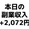 【本日の副業収入+2,072円】(20/1/13(月)) 13日なので楽天カード利用分ポイントが入ってきた!