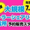 シリーズ最後!「千葉県睦沢町太陽光ファーム 第11区画」が予約販売スタート!