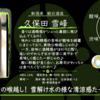 【金曜日の有名銘柄】久保田 雪峰【FUKA🍶YO-I】