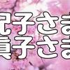婚約延期の眞子さまについて秋篠宮さま11/30日53歳誕生日に際しお言葉と紀子さまのファッション。