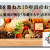 らでぃっしゅぼーやのおせち2020!口コミと人気の「福来(旧うずしお)」をご紹介!!