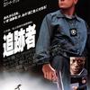 映画『追跡者』!よくできた『逃亡者』のスピンオフ映画です!!