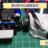 【Mini-Z】FMG練習走行(2020-10-11)パイロン置いてやってみました!  ~第5回ファイブミニッツジムカーナ視聴者グランプリ RD.1.4~