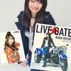 水樹奈々の最新ライヴBlu-ray『NANA MIZUKI LIVE GATE』を購入!