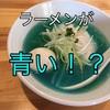 《衝撃》青いラーメン!?味は美味しいの?食べに行ってみた!