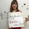 9月30日【吉村南美・1000人TVのおやすみなさい】第11回 番組告知