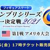 グランプリシリーズ第1戦 アメリカ大会 配信チケット 10/15(金) 17時チケット販売開始!!