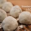小豆から炊くいちご大福の作り方 How to make Strawberry Daifuku