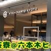 和カフェ〈吉祥菓寮@六本木ヒルズ店〉