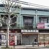 早稲田通り沿いの看板建築群 新宿区高田馬場