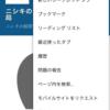 GoogleChrome 60リリース MacBookProではTpuchBarサポート