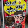 10円で楽しいーー!