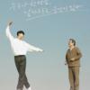 韓国ドラマ【ナビレラ-それでも蝶は舞う-】: 蝶のように飛び上がる70歳のバレエダンサー