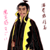 魔王のいけにえ(20171120_04)