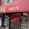 僕の住んでる近くにこんな店があったらなぁ。天王寺「すゑひろ」