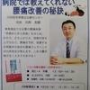 NHKカルチャー腰痛改善教室