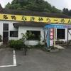 島根県大田市 レストラン ココット なき砂ラーメン