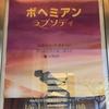 Qeen世代ではないけど映画「ボヘミアンラプソディ」を見に行きました!