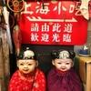 新宿 上海小吃(シャンハイシャオツー)
