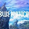 【BLUE PROTOCOL】クローズドαテストに参加した感想!【ブルプロ】