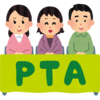 【クラッシー】PTAの代行サービス|6万円払ってPTA役員に参加してもらうのはアリ?