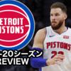 【2019-20チームレビュー】デトロイト・ピストンズ