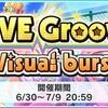 「LIVE Groove Visual burst」開催!新曲「リトルリドル」も登場