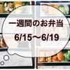 【6/15~6/19】一週間のお弁当まとめ!