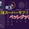 総合値91!銀玉最強スーパーサブ!ペッレグッリのレベルマックス総合値!【ウイイレ2020】【ウイイレアプリ】