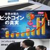 ビットコインは日本銀行券と同じに日本でも使える様になるの?