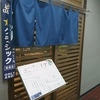 旬彩ダイニング 宵乃月 / 札幌市中央区北3条西7丁目 緑苑ビル B1F
