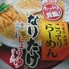 【カップ麺】なりたけ監修 しょうゆラーメン食べてみました。千葉津田沼のこってりラーメン♪