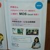 名古屋の専門学校へ行って講座説明を受けました
