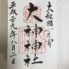 奈良県の大神神社は最強のパワースポット!一歩一歩かみ締めて登るアラフォーひとり旅